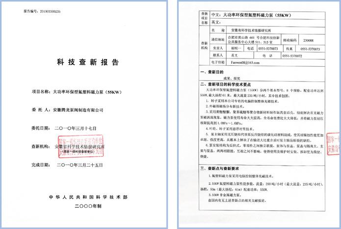 IMD-F磁力泵科技查新报告