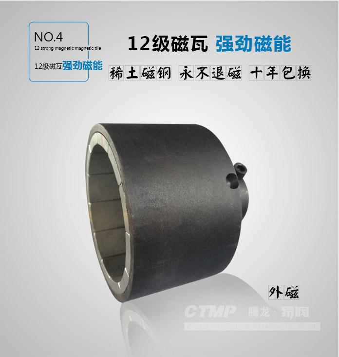 第三代衬氟磁力泵外磁钢