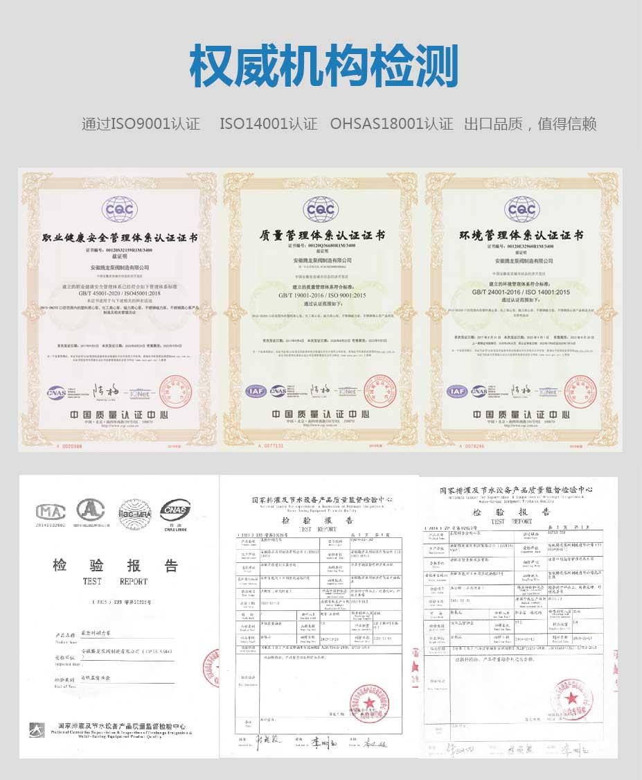 腾龙必博娱乐城权威机构检测