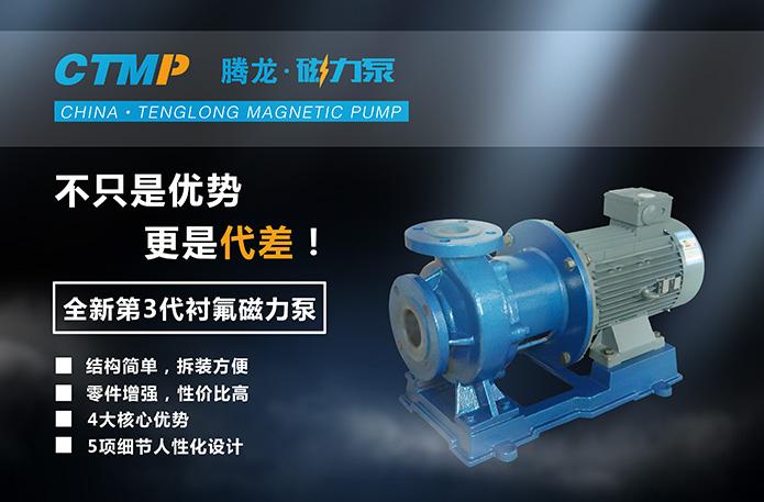 第三代衬氟磁力泵