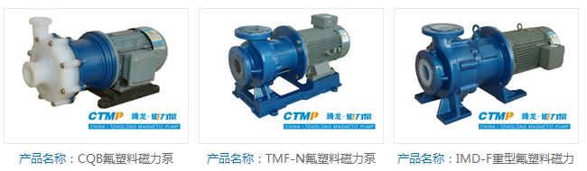 氟塑料磁力泵型號