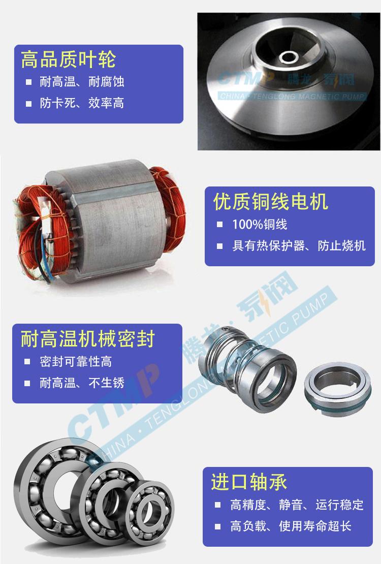 ZCQ不锈钢磁力泵细节