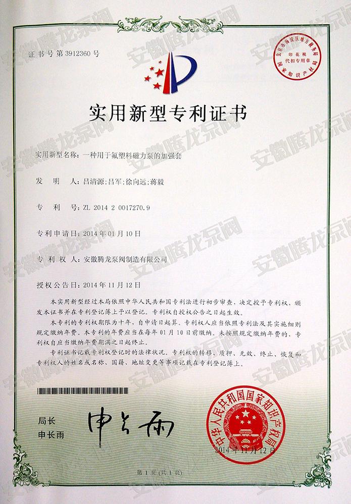 发明专利:一种用于氟塑料磁力泵的加强套