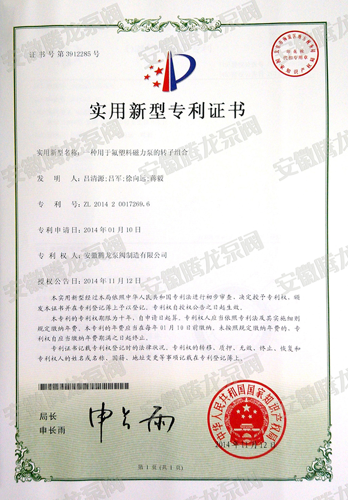 发明专利:一种用于氟塑料磁力泵的转子组合