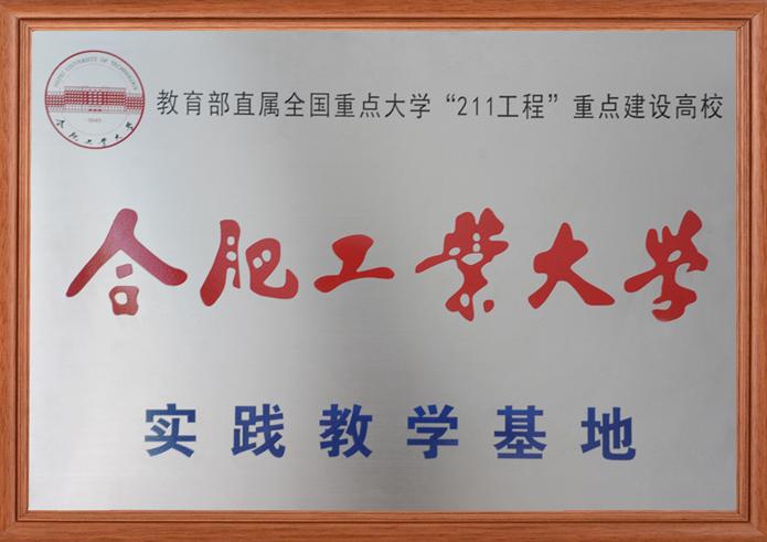 合肥工业大学实践教学基地
